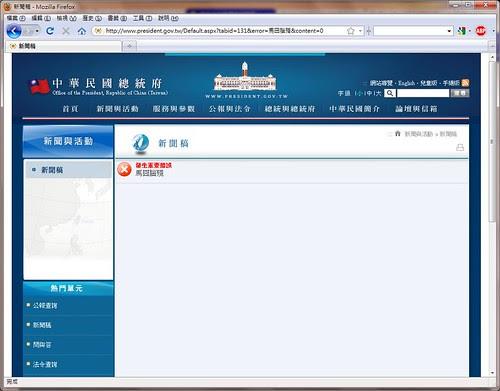 中華民國新聞稿:馬囧腦殘