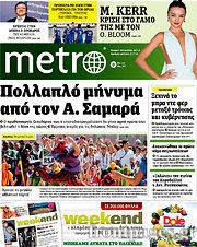 Εφημερίδα Metro