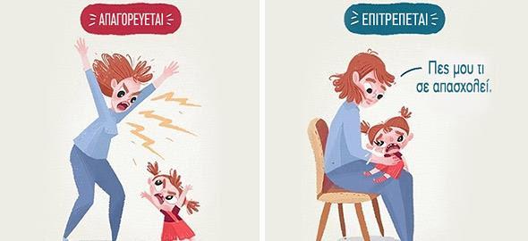 10 χρυσές συμβουλές για γονείς από έναν έμπειρο μπαμπά