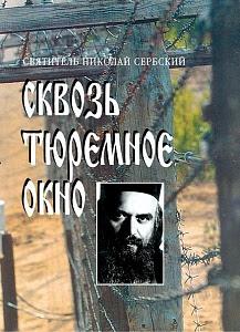 "Сербия отдала ""холокостникам"" порядка $3 млрд..."