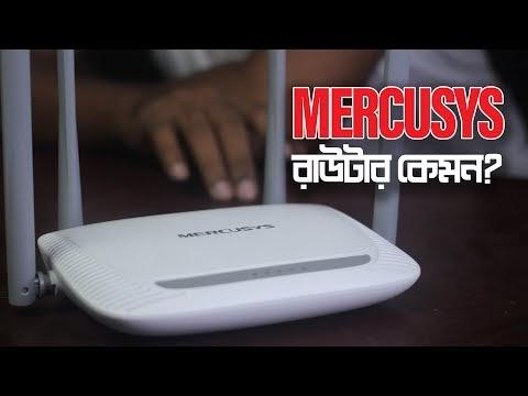 MERCUSYS রাউটার ব্যবহারের বাস্তব অভিজ্ঞতা । MERCUSYS Router Review
