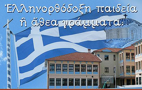 Ελληνορθόδοξη παιδεία ή άθεα γράμματα; (Βίντεο - Δελτίο Τύπου - Αφίσα - Πρόσκληση)