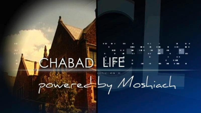 chabadlife logo