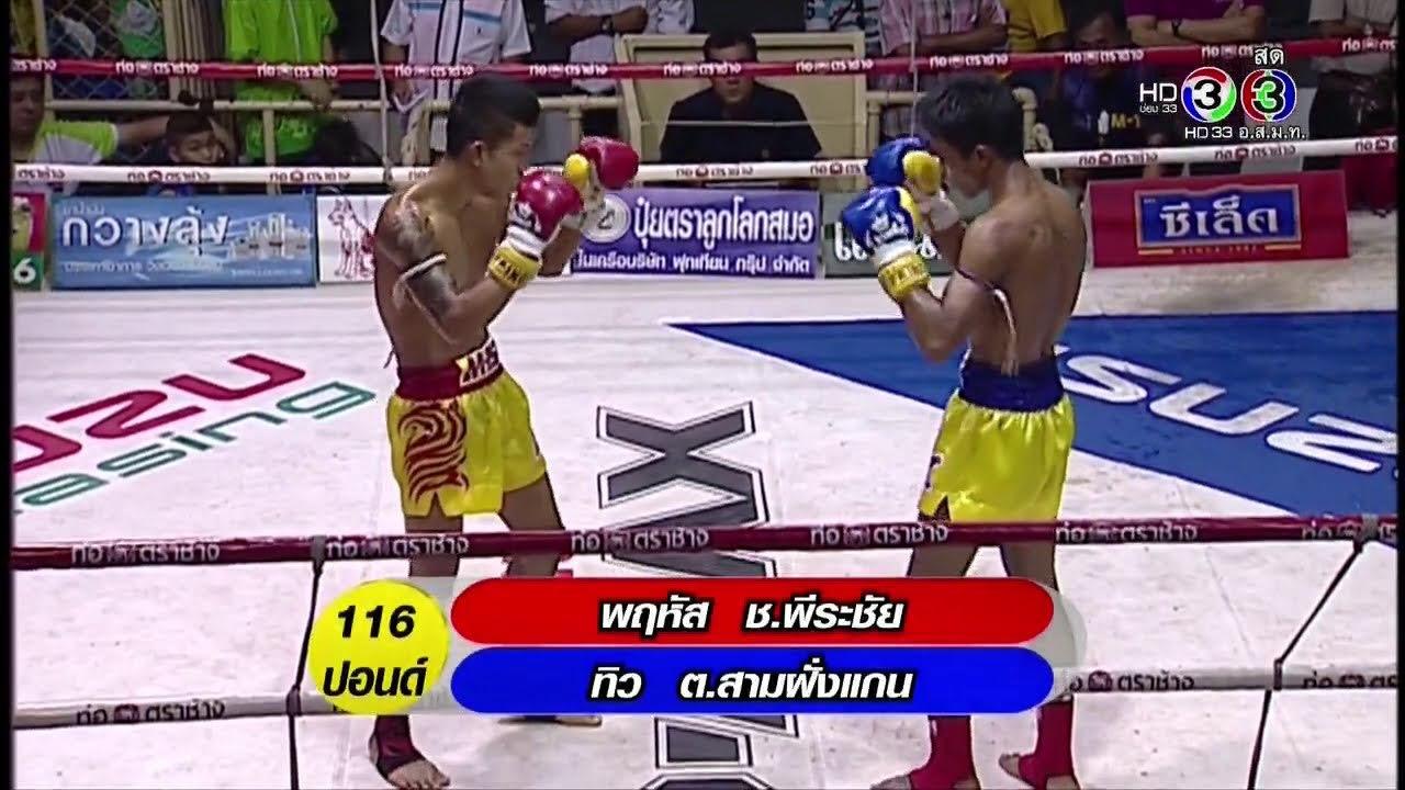 ศึกจ้าวมวยไทย ช่อง 3 ล่าสุด 4/4 31 ตุลาคม 2558 Muaythai HD: http://dlvr.it/Cc8DrW