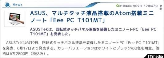 http://plusd.itmedia.co.jp/pcuser/articles/1006/09/news042.html