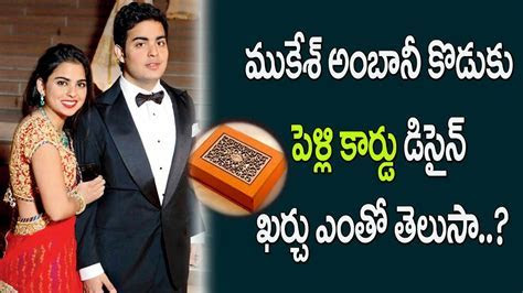 Mukesh Ambani's Son Akash Ambani Wedding Card Price Will