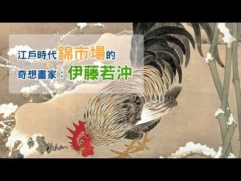 【電影說歷史】江戶時代錦市場的奇想畫家:伊藤若冲