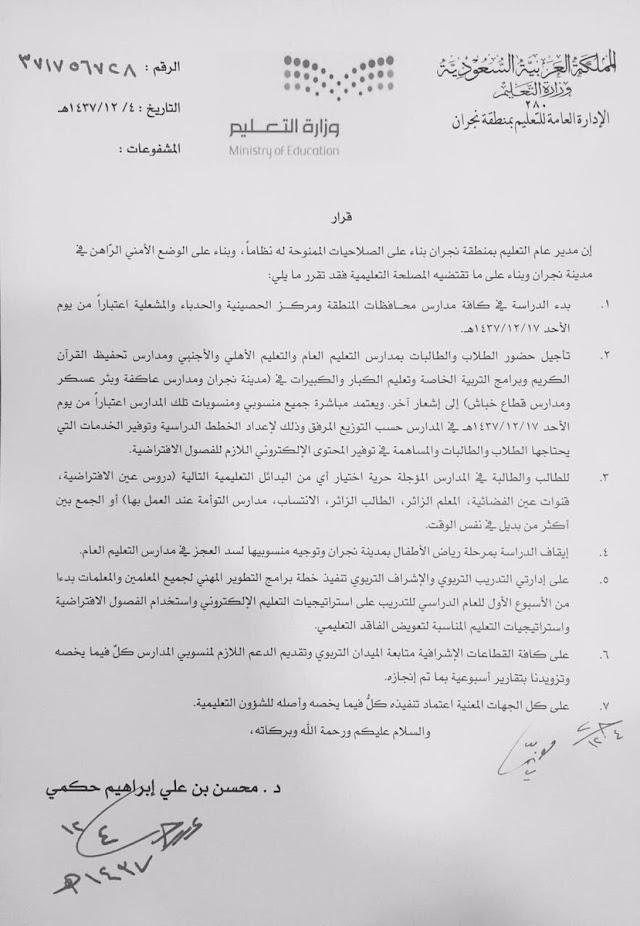 قرار #وزارة_التعليم بشأن الدراسة بمدارس #نجران