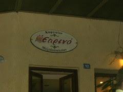 earino taverna cafe bar koum kapi hania