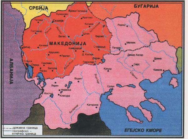 Διαμαρτυρία ψευδο-μακεδόνων από Βουλγαρία κι Ελλάδα