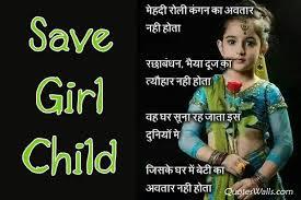 Save Girl Child Hindi Slogan For Fb Share Facebook Image Share