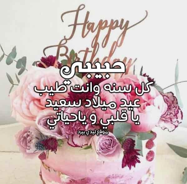 عبارات عيد ميلاد ابني الغالي Images Gallery