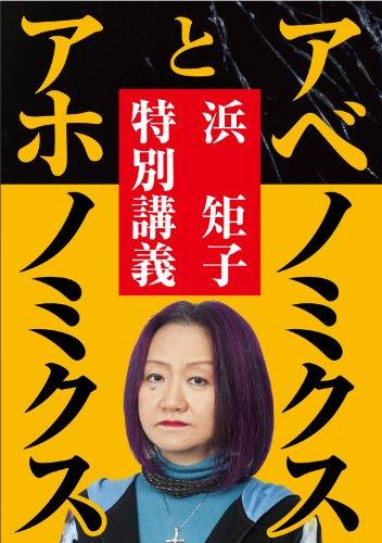 アベノミクスとアホノミクス──浜矩子特別講義 (中経出版)
