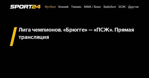 Лига чемпионов. «Брюгге»— «ПСЖ». Прямая трансляция - 15 сентября 2021