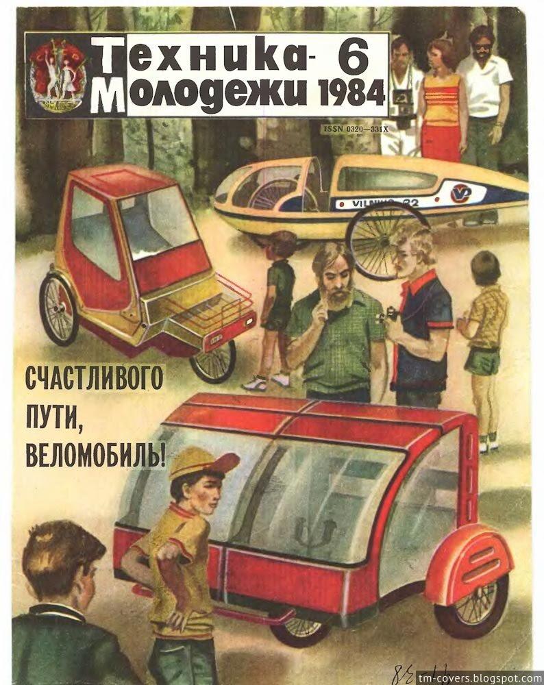 Техника — молодёжи, обложка, 1984 год №6