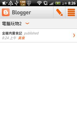 blogger app-04