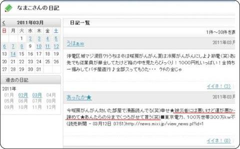 http://blog.livedoor.jp/christmas1224/archives/4229522.html