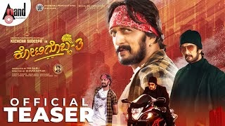 Kotigobba 3 Kannada Movie | Cast | Teaser | Songs | Release Date