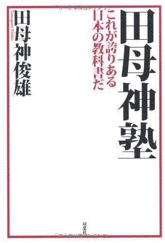 田母神塾―これが誇りある日本の教科書だ