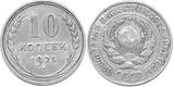 10Kopek1925.PNG