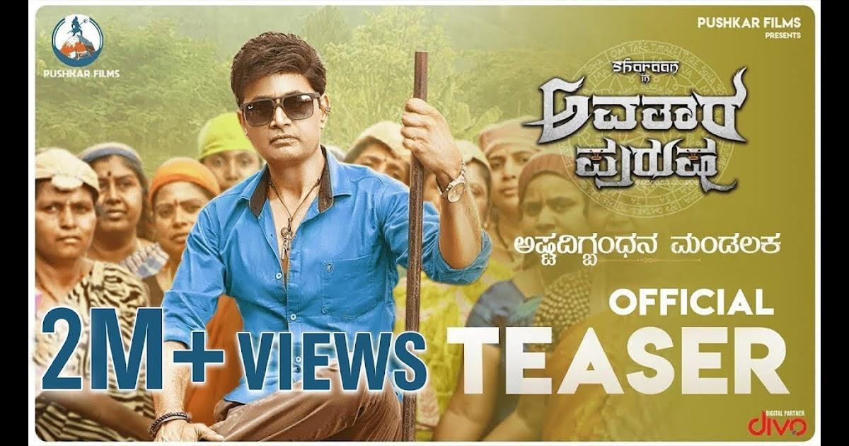 Avatar Purusha (2020) Kannada Movie | Sharan | Stars Cast & Crews