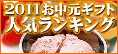 三重松菱百貨店,お中元ギフト,インターネットショッピング