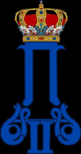 File:Royal Monogram of King Peter II of Yugoslavia.svg