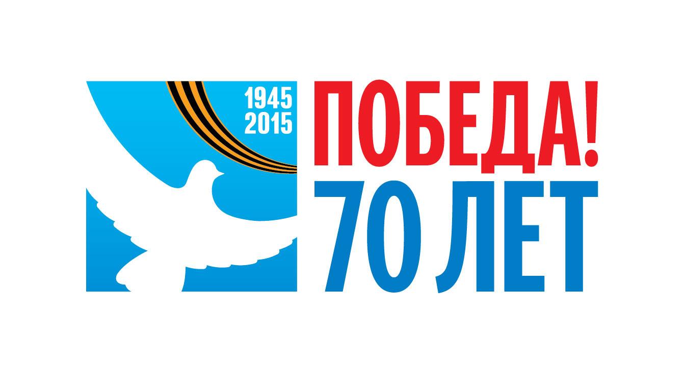 Официальная эмблема празднования 70-летия Победы в Великой Отечественной войне