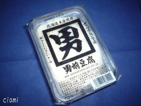 男前豆腐1