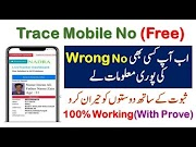 Trace Mobile number, location, address Location in Pakistan - App Working 100%