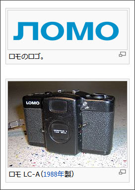 http://ja.wikipedia.org/wiki/LOMO