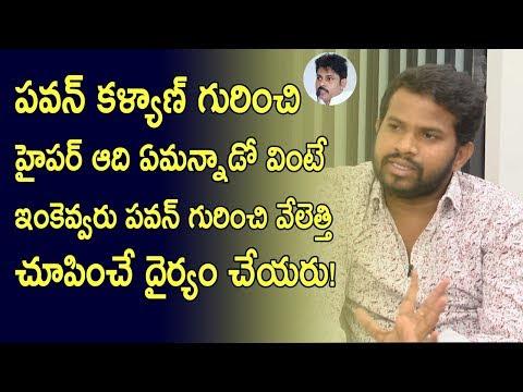 Hyper Aadi About power star pawan kalyan And Jana Sena Party