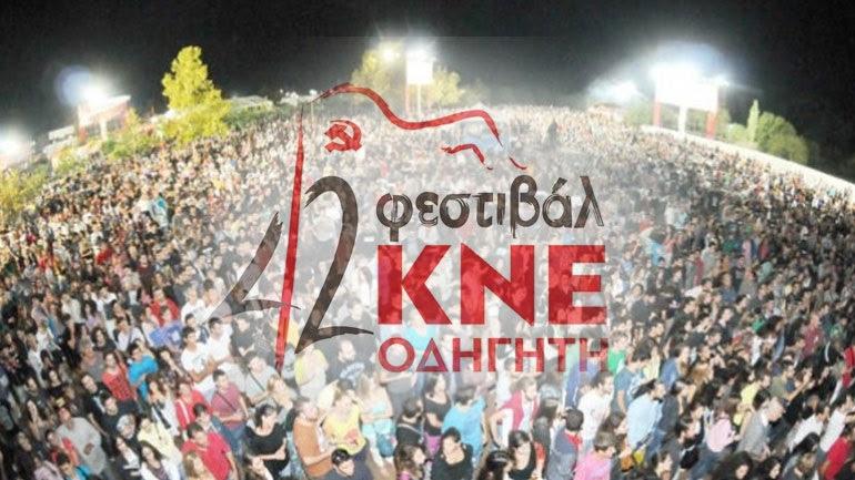 Ξεκινά το 42ο Φεστιβάλ ΚΝΕ-ΟΔΗΓΗΤΗ