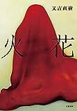 火花 (文春e-book)
