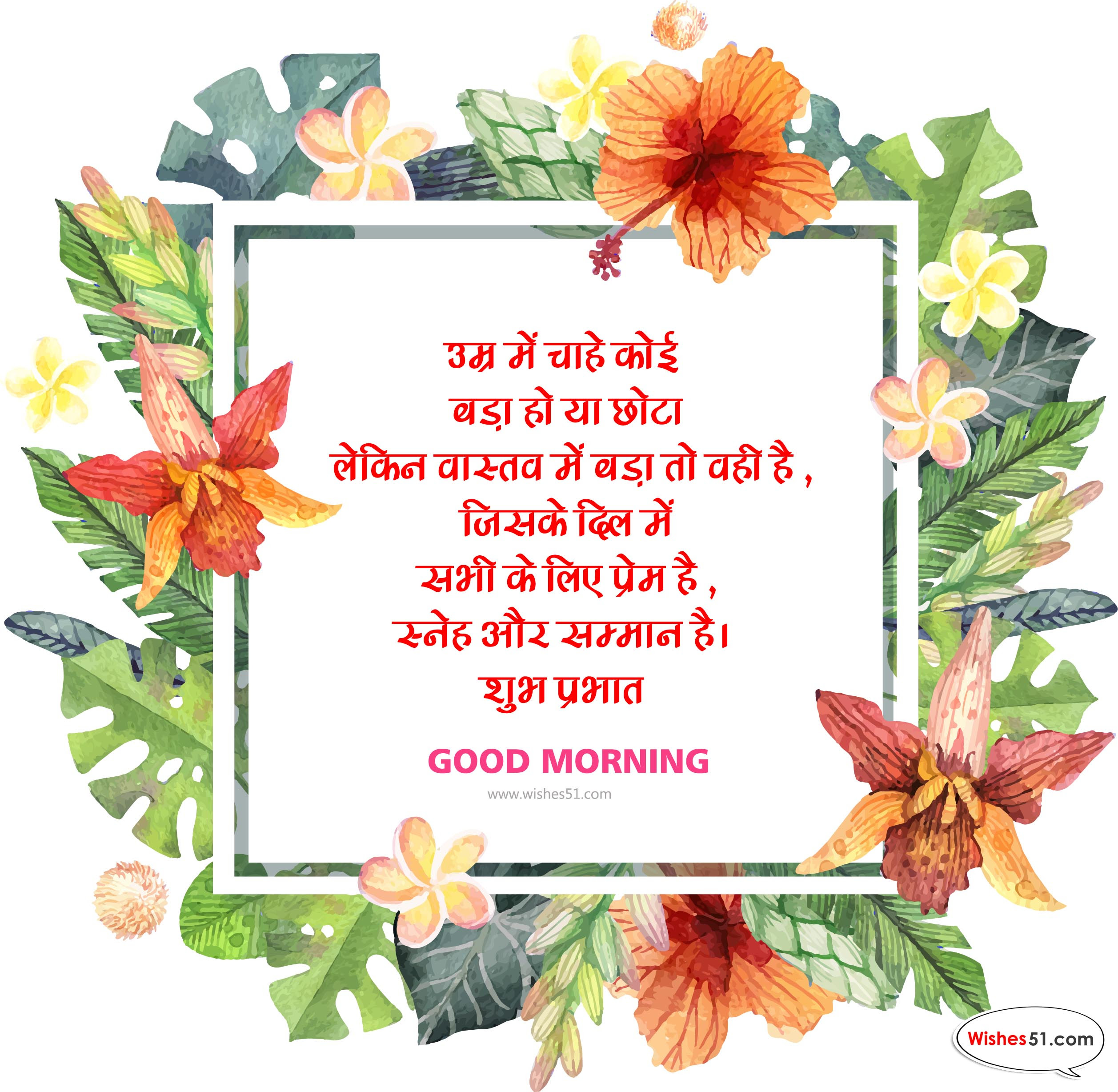 Top 11 शभ परभत Wishes In Hindi Best Good Morning