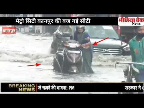 """पिद्दी भर बारिश ने कानपुर नगर आयुक्त को दिखाया आईना"""
