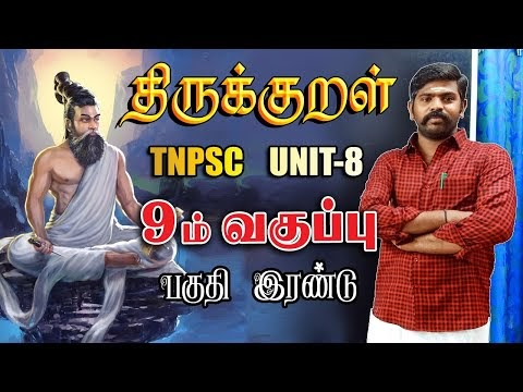 9th Tamil Thirukural Part-2 Kalvi TV