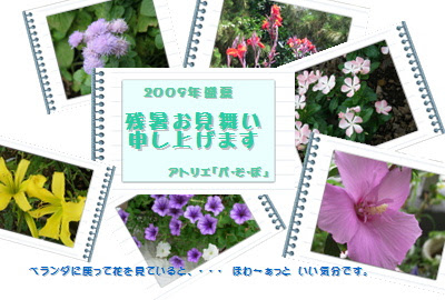 ブログHP残暑見舞い2009_400.JPG