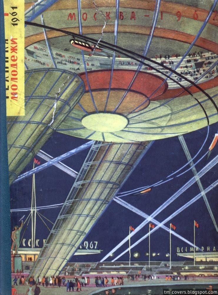 Техника — молодёжи, обложка, 1961 год №7