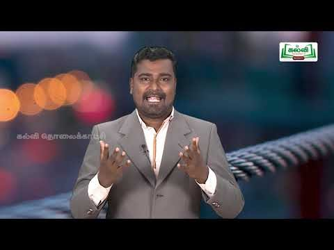 Class 10 English Unit 6 Grammar Subject  Verb Agreement  Tamil Medium  Kalvi TV