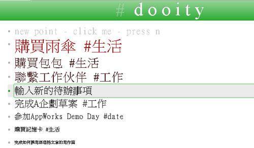 dooity-04