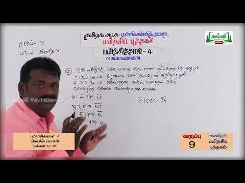 9th Maths மெய்யெண்கள் அலகு 1 Kalvi TV