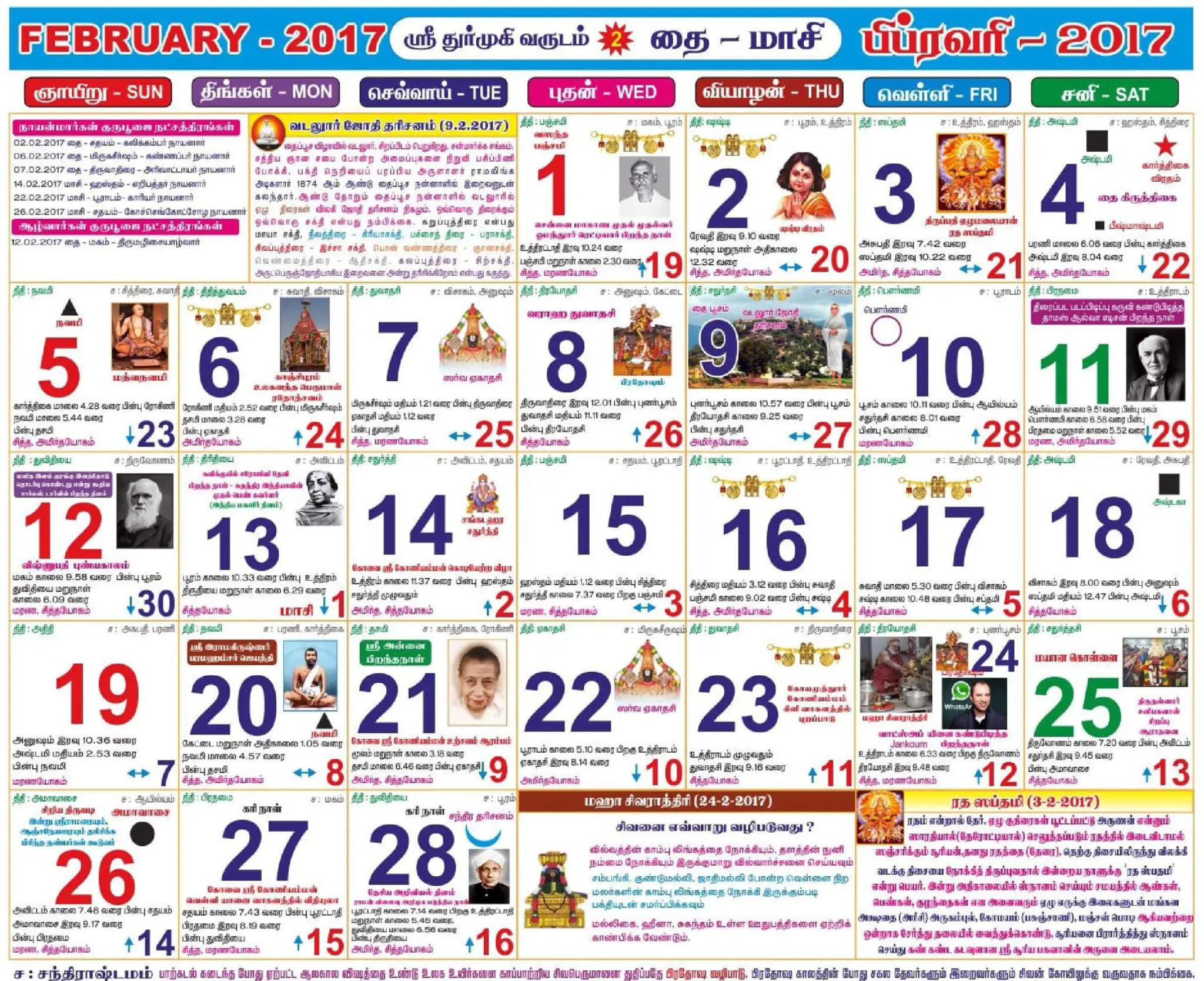 tamil calendar 2017 february | February Calendars