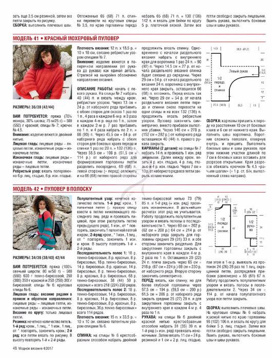VerenMV042017_top-journals.com_48 (530x700, 393Kb)