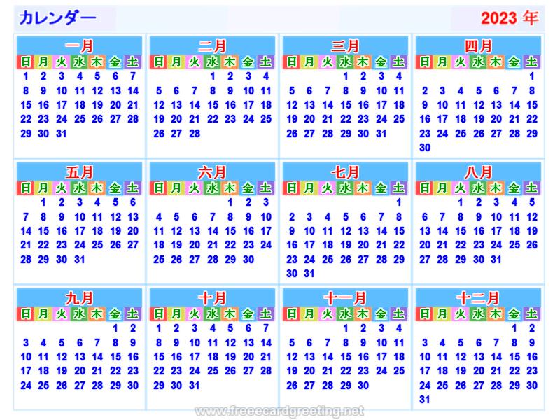 calendar 2023_japan