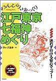 のんびり、ゆっくり江戸東京七福神めぐり (Walking book)