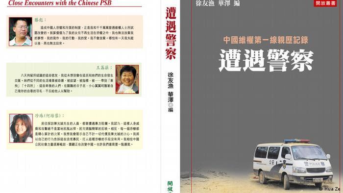 """neues Buch über illegale Verhaftungen durch chinesische Polizei Bildbeschreibung: Buchcover von """"Zao Yu Jingcha""""(Mit der Polizei begegnet) Fotograf: Hua Ze  Zur Verfügung gestellt durch Su Yutong (China Redaktion, DW) für uneingeschränkte Nutzung."""
