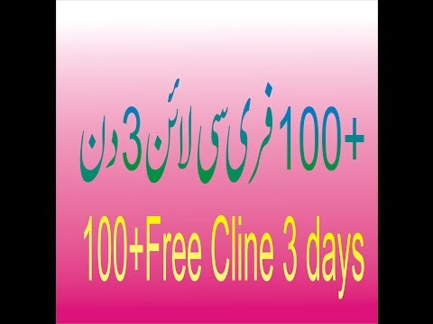3 DAYS FREE CLINE CCCAM HD | FREE CLINE FREE CCCAM WORLD