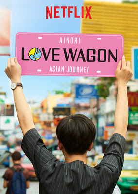 Ainori Love Wagon: Asian Journey - Season 1