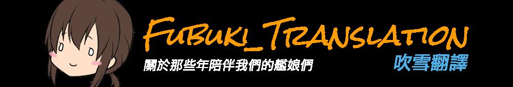 吹雪翻譯 Fubuki_Translation